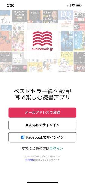 【オーディオブック】概要と料金プラン