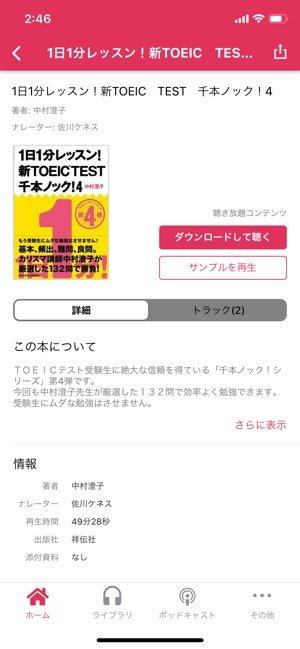 【オーディオブック】ホーム画面と検索機能