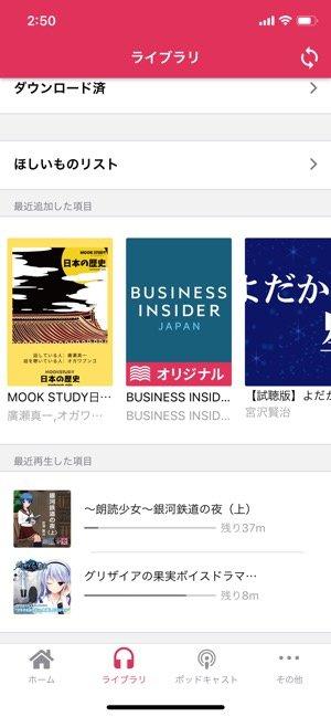 【オーディオブック】再生機能