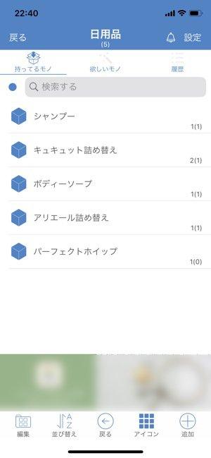 食材・日用品管理アプリ monoca