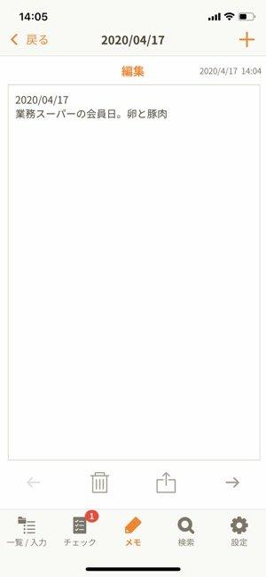 賞味期限管理アプリ うちメモLT