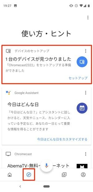 Google Homeアプリ:Chromecastを検出