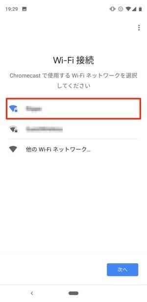 Google Homeアプリ:Chromecastで使用するWi-Fiネットワークを選択する