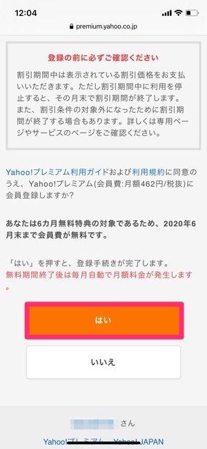 Yahoo!プレミアム 登録