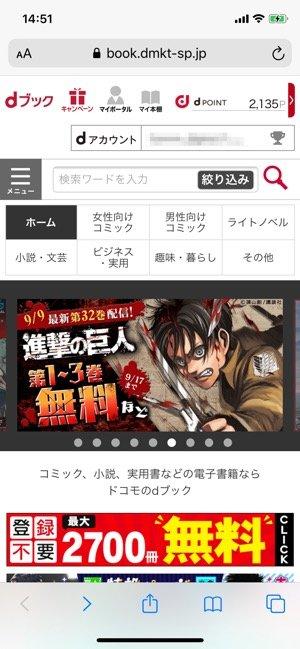 【dブック】dアカウント作成・ユーザー登録