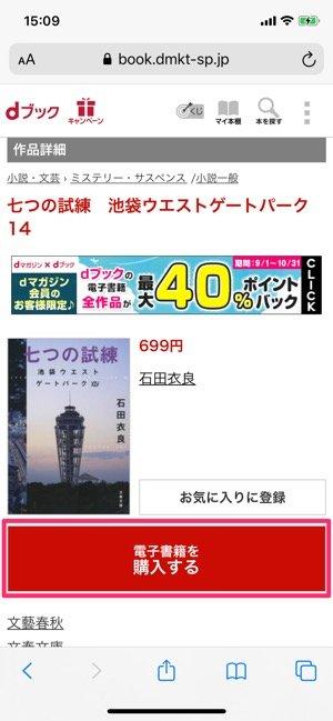 【dブック】書籍を購入する
