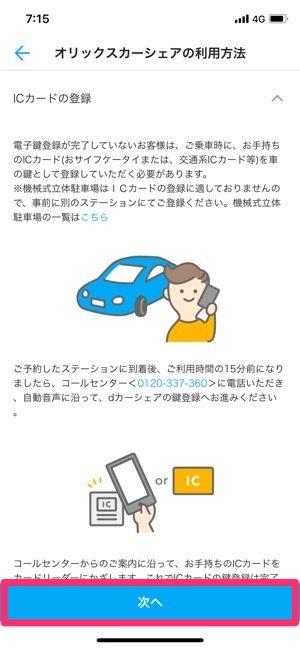 dカーシェア 車の予約