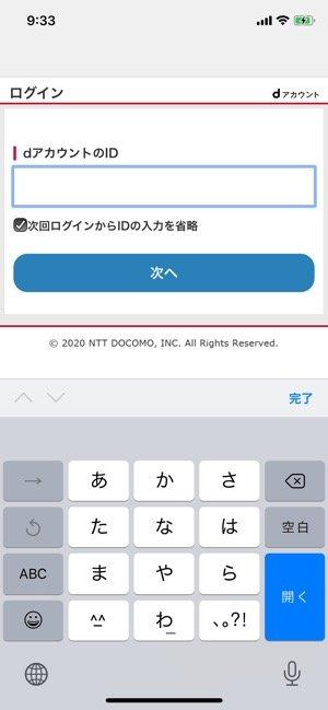 おすすめアプリ dデリバリー dアカウント