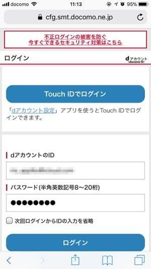 dアニメストア会員登録(入会)