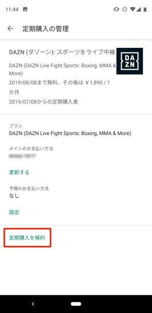 DAZN(ダゾーン)を退会する方法(Google Play)