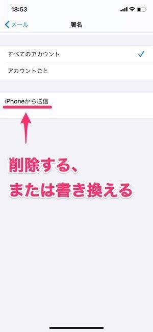 iPhone 「iPhoneから送信」を消す方法
