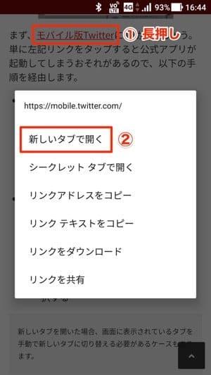 モバイル版Twitter:新しいタブで開く