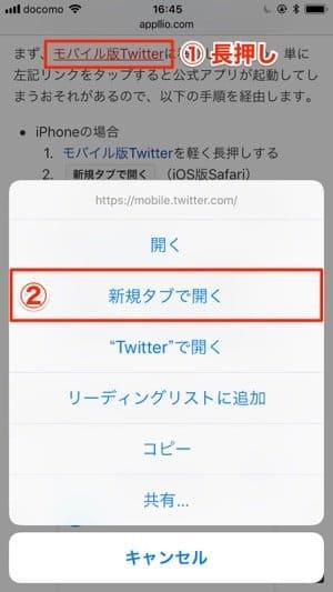 モバイル版Twitter:新規タブで開く