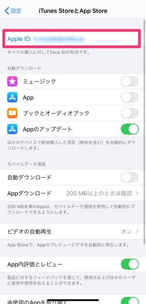 「Disney x LINE」を解約・退会する方法 iPhone