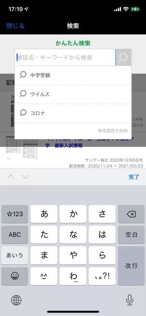 dマガジン 検索機能