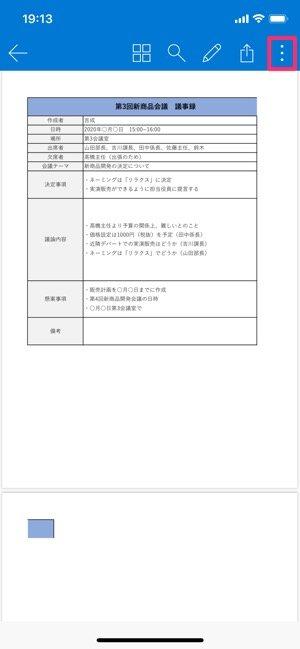 【コンビニ印刷】netprintでサイズなどを設定