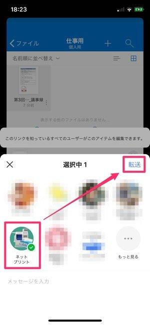 【コンビニ印刷】LINEのネットプリント
