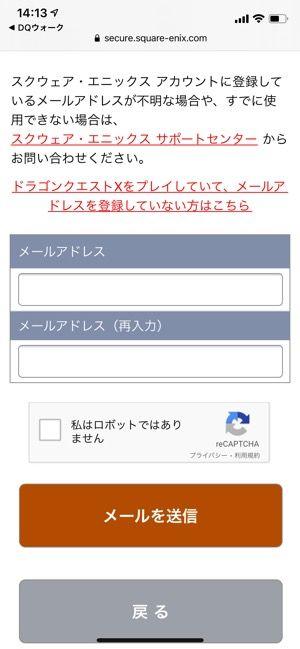 【ドラクエウォーク引き継ぎ】ログインできない?