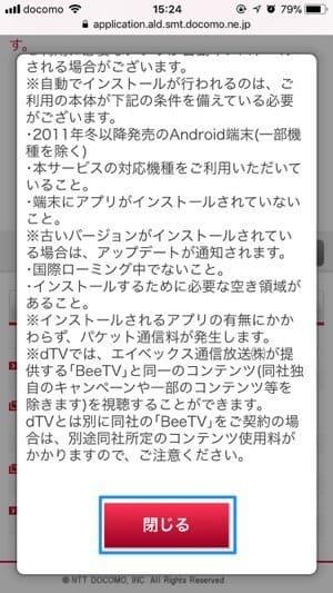 dTV:解約(退会)