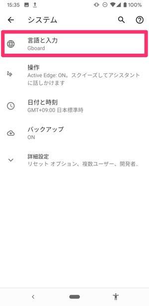 音声入力設定 Androidスマホ