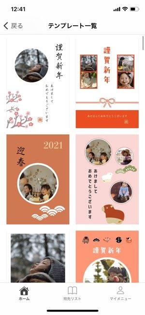 【Famm年賀状】テンプレートを選択
