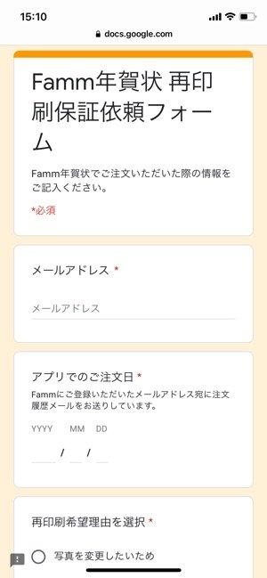【Famm年賀状】再印刷サービス