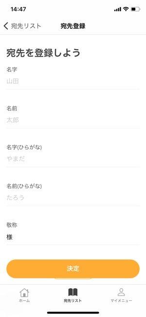 【Famm年賀状】宛名リスト