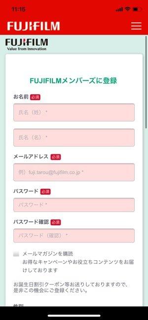 【富士フイルムの年賀状2021】会員登録