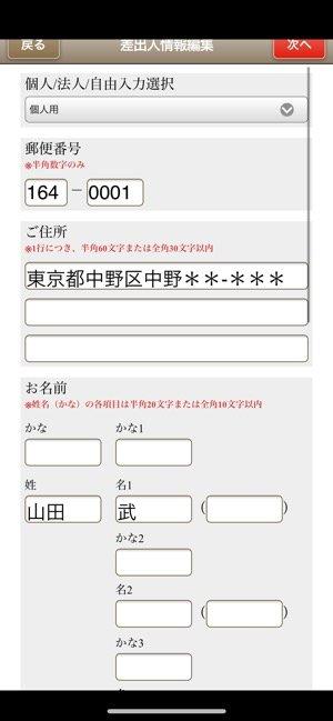 【富士フイルムの年賀状2021】差出人の入力