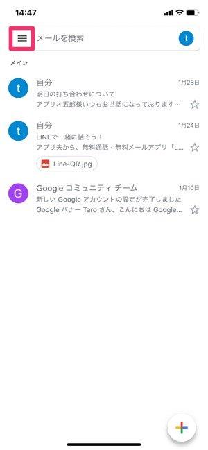 【Gmail】アーカイブされたメールはどこにある?