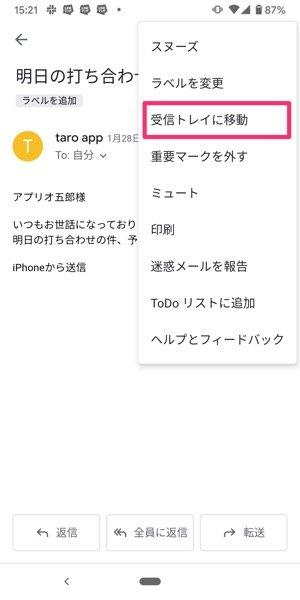 【Gmail】アーカイブされたメールを元に戻す
