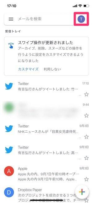 Gmail アカウント 削除