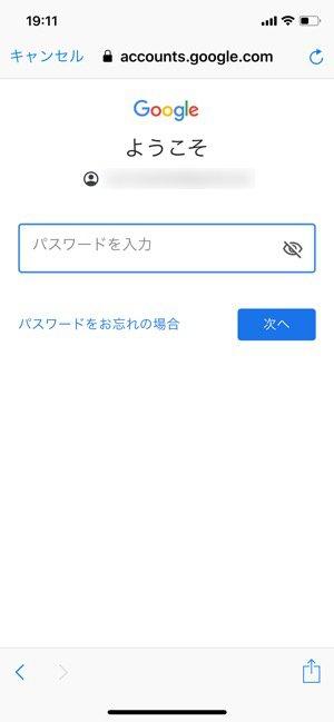 Gmail アカウント 復活