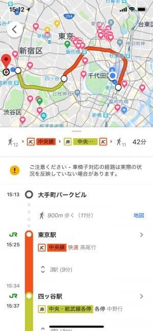 Google マップ 経路検索 乗換案内 車椅子 ベビーカー