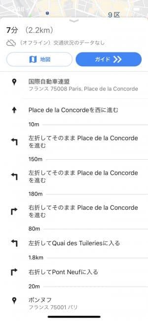 Googleマップ オフライン ダウンロード ナビ
