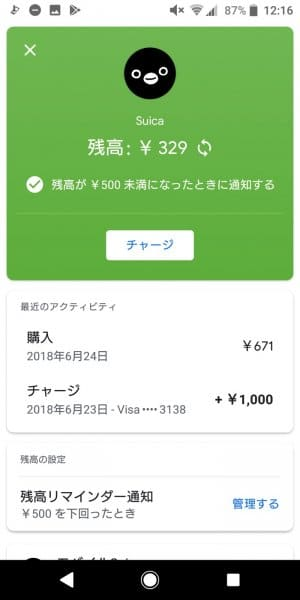Google Pay Suica