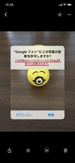Googleフォト 削除の同期