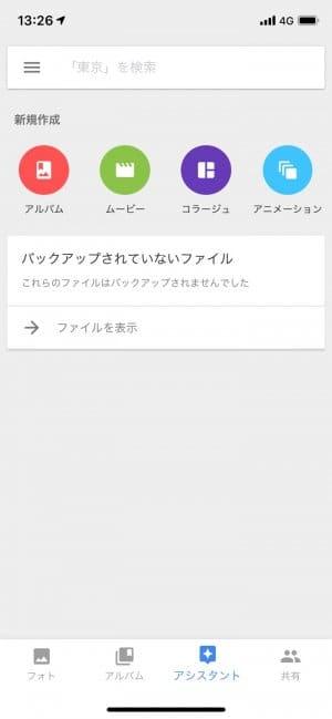 Googleフォト 編集 加工