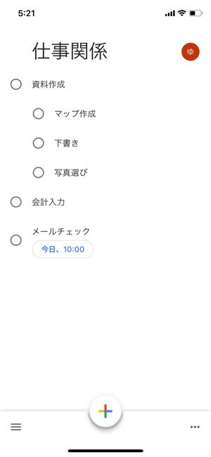 【Google ToDo】サブタスクを追加