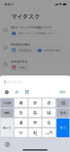グーグル ついに純正タスク管理アプリ google todo リスト を公開