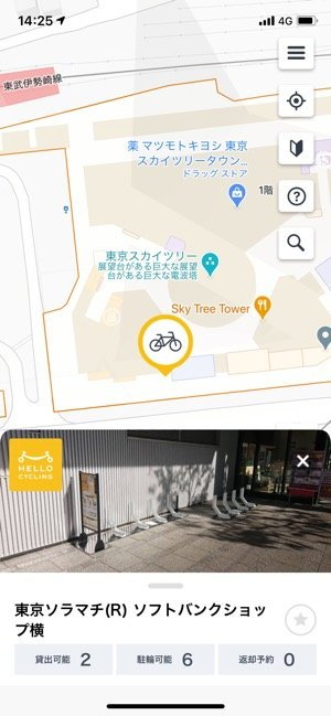 【HELLO CYCLING】自転車を予約