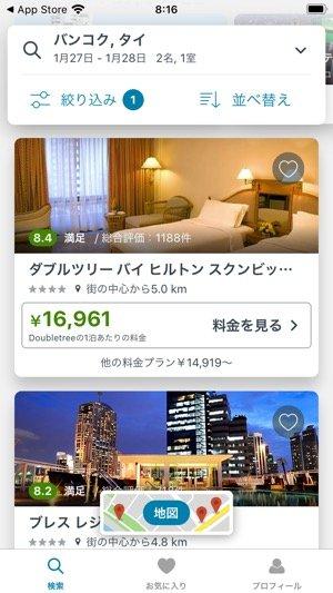 旅館・ホテル予約アプリ trivago