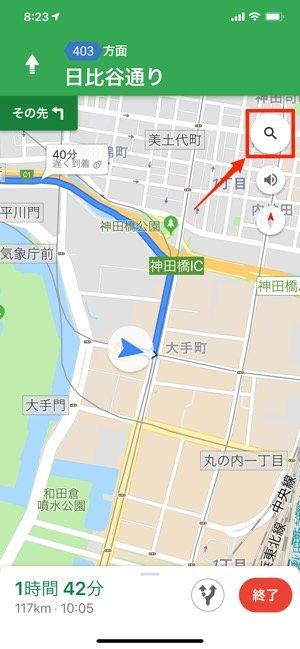 Googleマップ:虫眼鏡アイコンから経由地指定