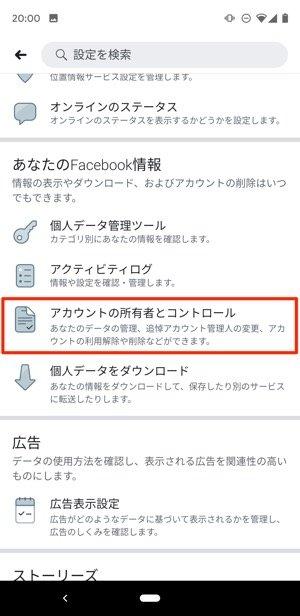Facebook:アカウントの所有者とコントロール