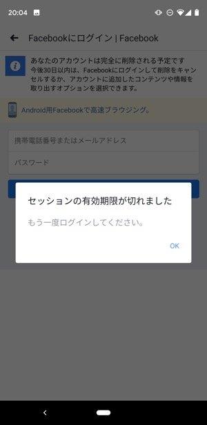 Facebook:退会完了