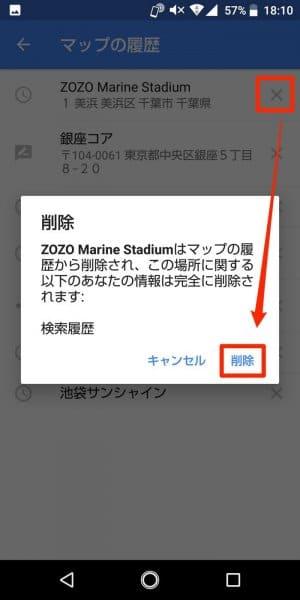 Googleマップ 履歴削除 Android