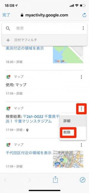 Googleマップ 履歴削除 iPhone