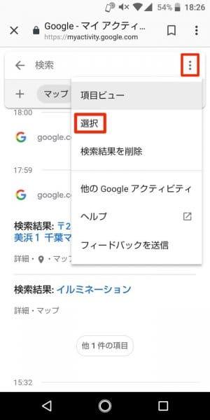 マイアクティビティ Googleマップ 履歴削除
