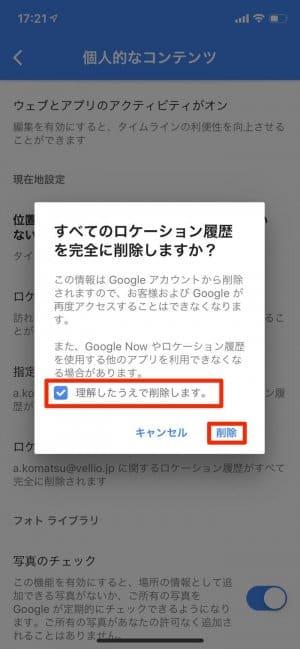 Googleマップ ロケーション履歴をすべて削除