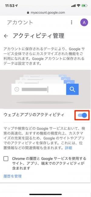 Googleマップ アクティビティ管理